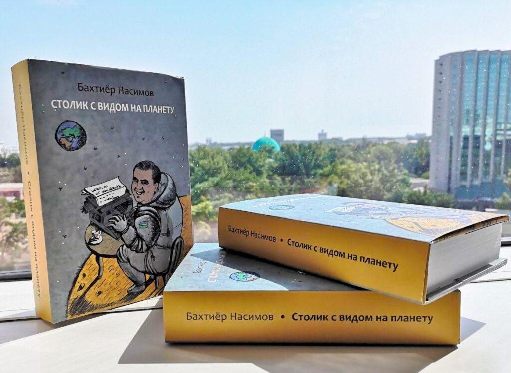 """""""Столик с видом на планету"""" на полке книжного магазина"""
