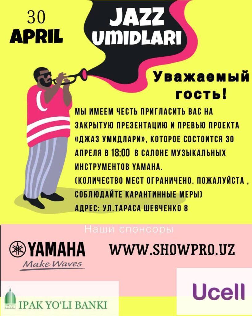 Презентация и превью музыкального проекта «Джаз умидлари»
